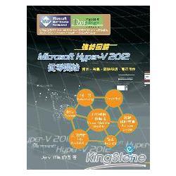 強勢回歸 Microsoft Hyper-V 2012從零開始-複本、叢集、即時移轉、高可用性(附教學影片)
