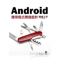Android應用程式開發設計極速上手