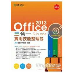Office 2013 三合一實用技能整理包(附範例實作光碟)