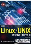 高等Linux/UNIX程式設計進化手冊