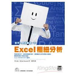 新手入門就靠這一本Excel樞紐分析