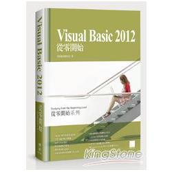 Visual Basic 2012從零開始 /