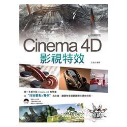 Cinema 4D影視特效火星風暴