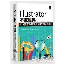 Illustrator不敗經典 : 229個影像具現化的技法與程序 /