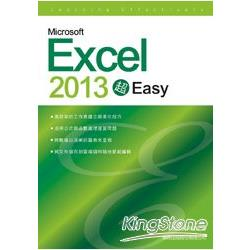 Microsoft Excel 2013 超 EASY!