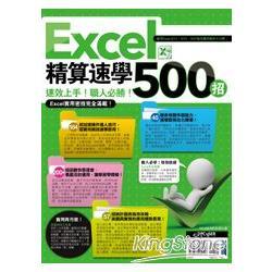 Excel精算速學500招:速效上手!職人必勝!Excel實用密技完全滿載!