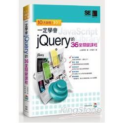 10天就懂!:一定學會jQuery的36堂關鍵課程