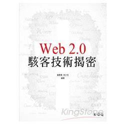 Web 2.0駭客技術揭密