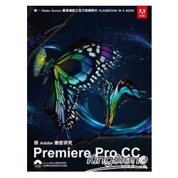 跟Adobe徹底研究Premiere Pro CC