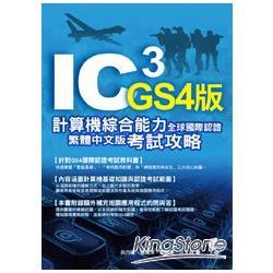 IC3計算機綜合能力全球國際認證GS4繁體中文版考試攻略 /