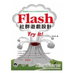 Flash CS6社群遊戲設計Try it!