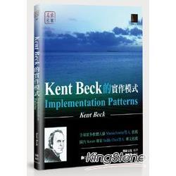 Kent Beck的實作模式