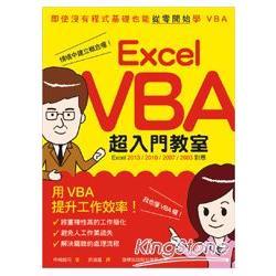 Excel VBA 超入門教室 (Excel 2013/2010/2007/2003 對應)