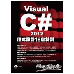 Visual C# 2012程式設計16堂特訓