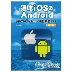通吃iOS及Android : 用HTML5+Script就能開發APP /