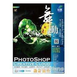 舞動 PhotoShop Creative Cloud 設計寶典