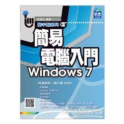 簡易電腦入門 Windows 7