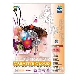 舞動 Illustrator Creative Cloud 設計寶典