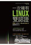 一次擁有Linux雙認證 : LPIC Level 1+Novell CLA11自學手冊 (第二版)