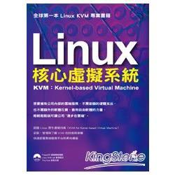 Linux 核心虛擬系統 - KVM:Kernel-based Virtual Machine
