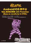 徹底研究 Android iOS 跨平台 Web 應用程式開發 with PhoneGap