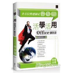 活學活用Office 2013:全方位快速搞定文件編輯X數據分析X簡報設計應用