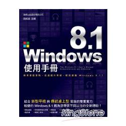 Windows8.1使用手冊
