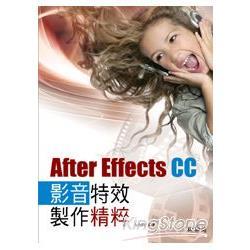 After Effects CC影音特效製作精粹