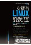 一次擁有Linux雙認證:LPIC Level 2+Novell CLP11自學手冊