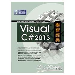 Visual C# 2013學習經典(附Express 2013 for Windows Desktop中文版)