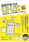 智慧手機App UI/UX設計鐵則