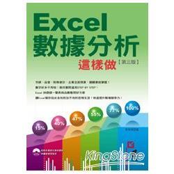 Excel數據分析這樣做