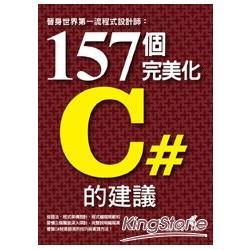 晉身世界第一流程式設計師:157個完美化C#的建議