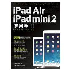 iPad Air/iPad mini2使用手冊