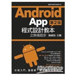 Android App 程式設計教本之無痛起步
