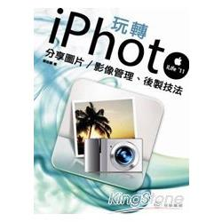 玩轉i Photo!! : 分享圖片.影像管理.後製技法 /