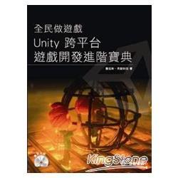 全民做遊戲:Unity 跨平台遊戲開發進階寶典