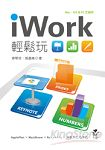iWork 輕鬆玩:Keynote、Pages、Numbers結合iCloud