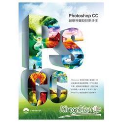 Photoshop CC創意視覺設計點子王 /