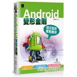 Android變形金剛 : 程式設計實戰應用 /