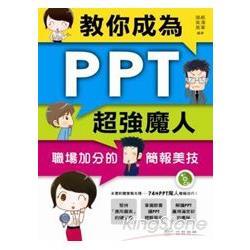 教你成為PPT超強魔人--職場加分的簡報美技