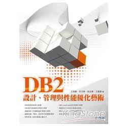 DB2設計、管理與性能優化藝術