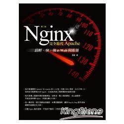Nginx -完全取代Apache,超輕、快、強的Web伺服器 --第二版
