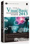 Visual Basic 2013 程式設計實例演練與系統開發