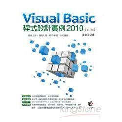 Visual Basic 2010程式設計實例 /
