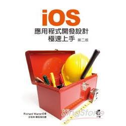iOS應用程式開發設計極速上手 /
