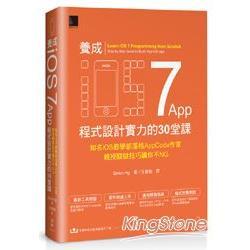 養成iOS 7 App程式設計實力的30堂課 : 知名iOS教學部落格AppCoda作家親授關鍵技巧讓你不NG /