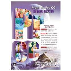 Premiere Pro CC影音剪輯大師