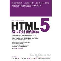 HTML5 API程式設計範例辭典