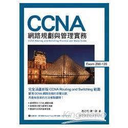 CCNA網路規劃與管理實務Exam 200-120